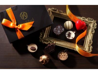 ベルギーの新進気鋭のショコラブランド「プラリベル」の多彩なショコラのコレクションがバレンタイン期間、日本に登場!