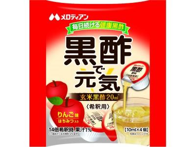 話題のビネガードリンクが簡単に作れる!アレンジ自由な黒酢ポーションが新発売