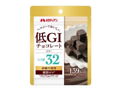 【期間限定】砂糖不使用の「低GI チョコレート」発売