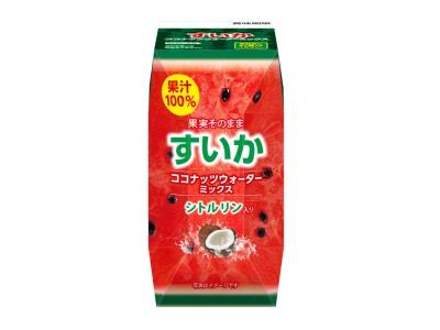 夏のカラダ喜ぶ!ココナッツウォーターミックスを使用した果実そのまま すいか飲料!