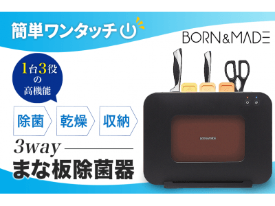 【最新時短家電】ワンタッチで、除菌・乾燥・収納、一台三役のまな板除菌器が日本国内での販売開始に先駆けて2019年9月1日よりGREENFUNDINGにて先行販売開始!