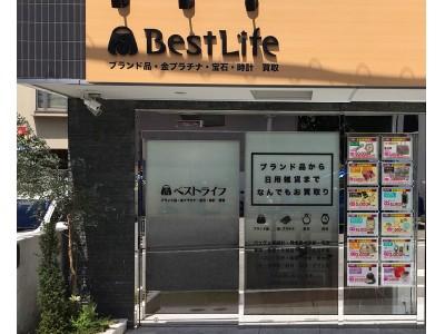 年齢層問わず皆様のニーズにお応えできる買取専門店「Bestlife 」2018年8月30日(木)経堂にオープン!