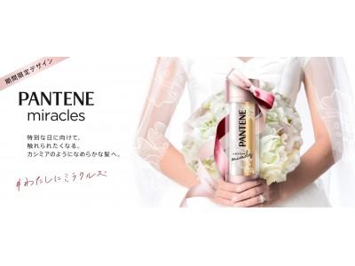 「パンテーン ミラクルズ ブライダルビューティサロン」開催レポート ブライダル業界の巨匠、服部由紀子さん 野上ゆう子さんや玄米婚で話題!篠田麻里子さんのサプライズ登場