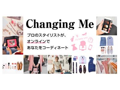プロのスタイリストによるファッションコーディネートサービス「Changing Me」に、新メニュー『オンラインコーディネートサービス』が登場