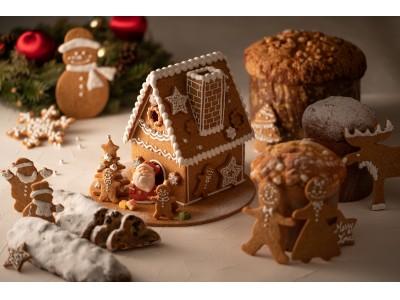 【ハイアット リージェンシー 京都】洗練された大人のデコレーションに心躍る新作クリスマスケーキとホテルメイドで伝統を贅沢に味わうクリスマスベーカリー