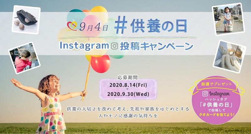 9月4日は供養の日!「供養の日Instagram投稿キャンペーン」を実施