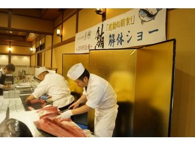 石和温泉老舗旅館「糸柳」で、大人気感動の朝ごはん会場にて『マグロの解体ショー』開催決定!