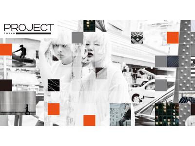 国際的なファッションの合同展示会「PROJECT TOKYO」が渋谷ヒカリエで9月8日(水)、9日(木)開催