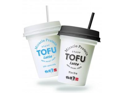 Cafe Style の TOFU 新登場!『TOFU latte 100% pure tofu (とうふラテ 100%ピュアとうふ)』『TOFU latte Mocha (とうふラテ モカ)』