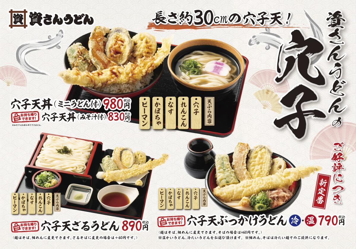 北九州のソウルフード「資さんうどん」は、3月15日(月)~これまで季節限定で毎年約20万食と圧倒的大人気の