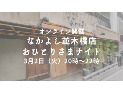 おひとりさまをリモートで繋ぎ、飲食店を盛り上げる。「なかよし並木橋店おひとりさまナイト」3月2日開催決定!