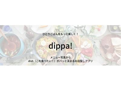 「ひとりごはん」をもっと楽しく!dish(これ食べたい!)がパッと決まるアプリ「dippa!」ベータ版をリリース!
