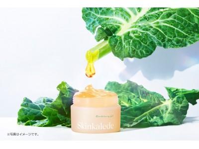 スーパーフードは「飲む」、そして「塗る」時代へ。ケール化粧品ブランドSkinkalede (スキンケールド)より美容成分97.89%配合『リバイタライジング濃密ジェル』7月1日新発売!