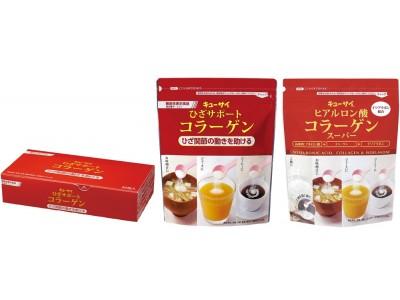 キューサイがコラーゲン健康食品10年連続通販売上第1位(※1)を獲得!!