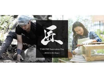 これからの働き方を考えるイベント「TAKUMI Innovation Day」11/25開催
