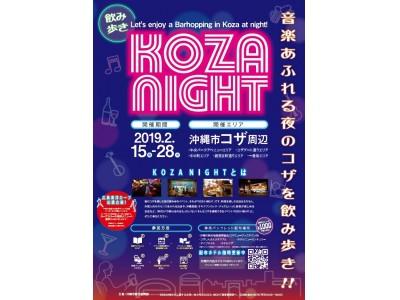 夜のコザを満喫。飲み歩きイベント「KOZA NIGHT」
