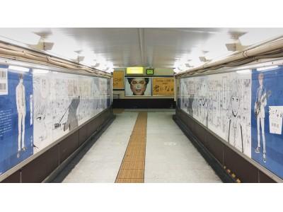【ピッコマ】原宿駅に高野苺『君になれ』の屋外広告が登場!さらにミニコミック&フェイスパックセット無料配布施策の延長を決定!
