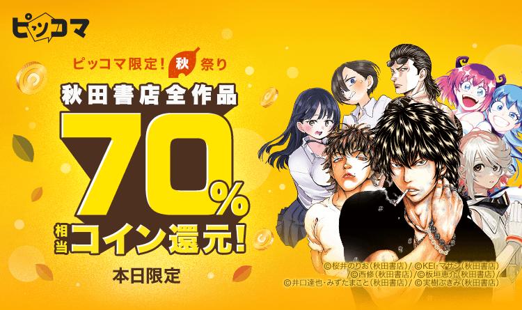 今秋から映像化が話題の『範馬刃牙』を含む秋田書店の2,000作品以上が対象!ピッコマ限定、購入金額の70%相当のコイン還元イベント開催!
