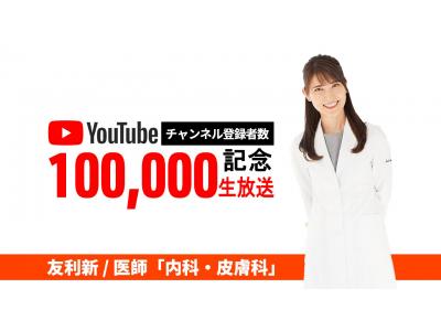 女医の友利新の公式YouTubeチャンネル【友利新/医師「内科・皮膚科」】がチャンネル登録者数10万人突破!