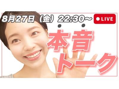 YouTubeリニューアル後初のLIVE配信に挑戦!【和田さん。チャンネル】にて8/27(金)22時半から配信開始!