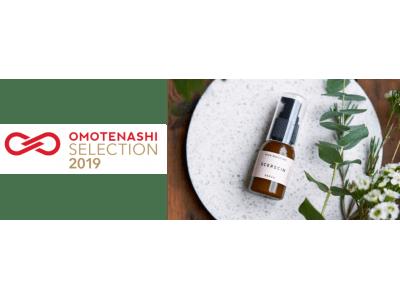 あなたの肌本来の透明感を目覚めさせるブースター美容液scerscin リッチモイスチャーセラム「OMOTENASHI Selection 2019」受賞
