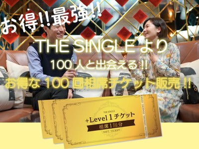 業界初の1対1で出会える空間「THE SINGLE」、100人と出会えるチケットを販売!