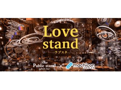 The Public stand × machicon JAPAN 新たな出会いのイベント『ラブスタ』開催!