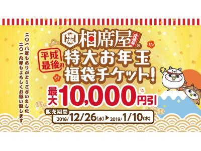 平成最後の特大お年玉チケット 10,000円以上OFFありの【スペシャル福袋販売】相席屋始まって以来の大判振る舞い!