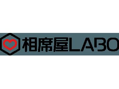 マッチングアプリ以上!出会いプロデュースのエキスパート「相席屋」から恋愛総合データバンク「相席屋LABO」誕生!