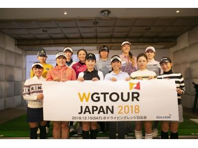 都内・室内で開催される唯一のプロゴルフトーナメント第3回「WGTOUR Japan 2019」2019年12月8日(日)に開催します!!