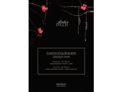 フランス発のジュエリーブランド「Atelier Paulin アトリエポーラン」のカスタムオーダーをアーバンリサーチ ロッソにて開催!!