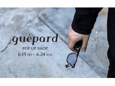夏の必需品であるサングラスの人気ブランド・guepard(ギュパール)のポップアップショップがアーバンリサーチにて開催!!