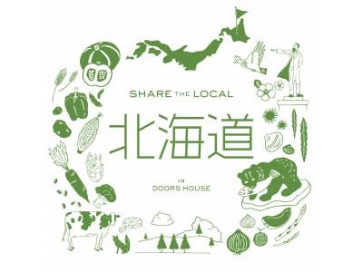 アーバンリサーチドアーズが北海道をテーマにした 「SHARE THE LOCAL 北海道」を開催!!