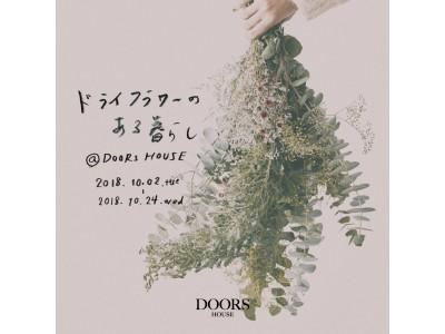 """大阪・ドアーズハウスに""""ドライフラワーのある暮らし""""をテーマにした期間限定ショップが登場。"""