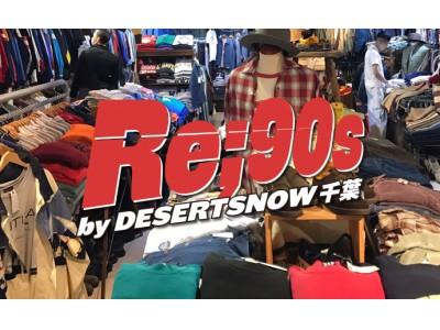 古着屋の名店との共同企画「Re; 90s」を開催します!!