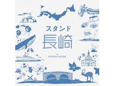 アーバンリサーチ ドアーズが長崎をテーマにした「SHARE THE LOCAL長崎」を開催!!