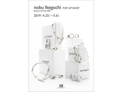 ジュエリーブランド「nobu Ikeguchi」 関西初となるPOP UPに合わせて、限定アイテムを発売。