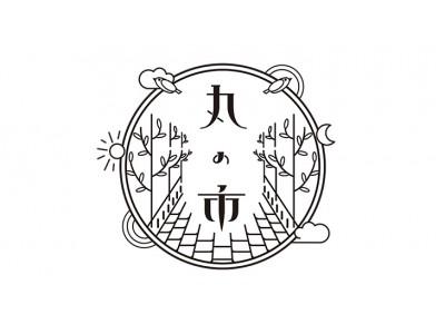 アーバンリサーチ ドアーズが大人気マーケットイベント「丸の市」に出店!