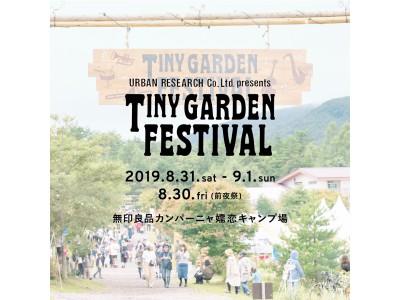 小さな庭で繰り広げられるガーデンパーティー 第7回 URBAN RESEARCH Co.,Ltd.presents TINY GARDEN FESTIVAL 2019開催決定!!