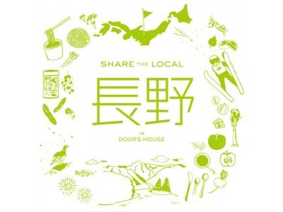 大阪「DOORS HOUSE」にて長野をテーマにした「SHARE THE LOCAL 長野」が8月7日(水)よりスタート!