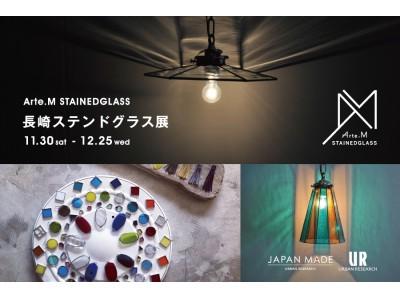 アーバンリサーチ KYOTOにて長崎ステンドグラス展を開催!!