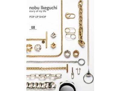 ジュエリーブランド「nobu Ikeguchi」 新作の販売に合わせてPOP UPを開催。限定アイテムも同時販売。