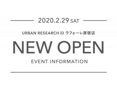 【2020年2月29日(土)オープン】アーバンリサーチ iD ラフォーレ原宿店