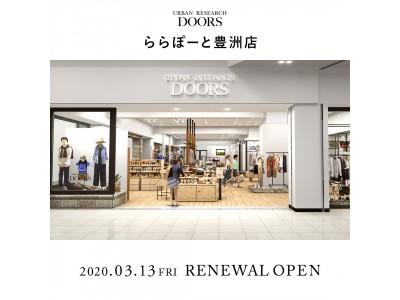 2020年3月13日(金)URBAN RESEARCH DOORS ららぽーと豊洲店 リニューアルオープン!