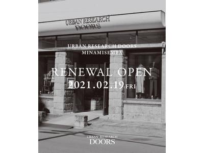 URBAN RESEARCH DOORS 旗艦店の南船場店がリニューアルオープン!