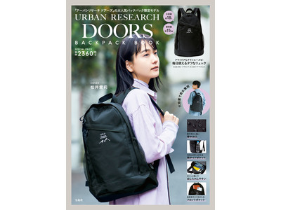 アウトドアもタウンユースも! 毎日使えるタフなリュック URBAN RESEARCH DOORS ブランドムック第二弾 3/13(土)発売スタート!