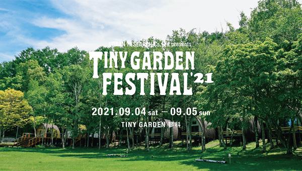 小さな庭で繰り広げられるガーデンパーティー【URBAN RESEARCH Co., Ltd. presents TINY GARDEN FESTIVAL第2弾】 情報公開