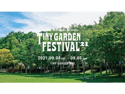小さな庭で繰り広げられるガーデンパーティー【URBAN RESEARCH Co., Ltd. prese...