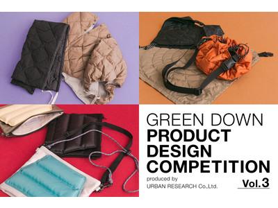 アーバンリサーチが、学生を対象とした Green Down プロダクトデザインコンペティション 最優秀賞、特別賞受賞作品を商品化。