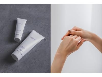 乾燥とダメージから手を保護して、ハリと潤いのある手肌へ導く KAGURE holistic beauty「ハンドクリーム」発売開始!